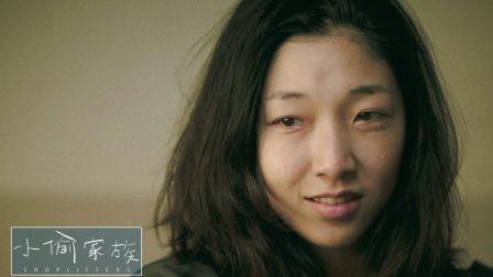 《小偷家族》今日公映  安藤樱哭戏片段戳泪点