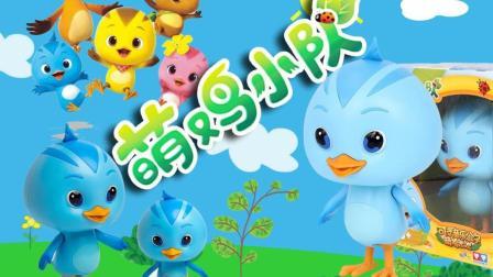 儿童玩具萌鸡小队欢欢唱歌跳舞玩具