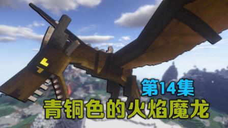 【我的世界幻梦】冰火之龙第二季P14: 孵化! 青铜色的火焰魔龙!