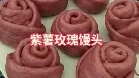 好看易做的紫薯玫瑰花馒头