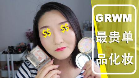 [七七]GRWM用我最贵的化妆品化妆