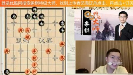 象棋特级大师讲解元朗荣华月饼杯孟辰先胜宋国强对兵局