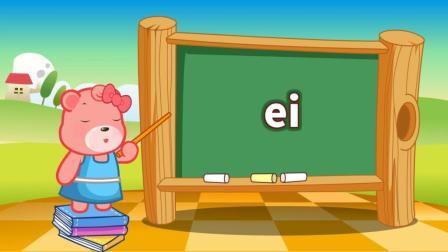 ei的拼音怎么读, 小朋友赶快进来和嘟拉一起学习学习吧