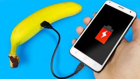 这是个很好的生活技巧, 香蕉都可以做充电器了!