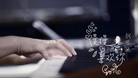 慢慢喜欢你-文武贝钢琴版
