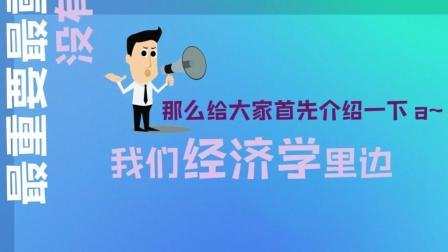 张雪峰志愿填报课: 报考大热门——经济学, 学完就能赚大钱?