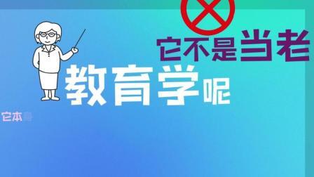 张雪峰志愿填报课: 想当老师, 报教育学可行吗? 教育学到底是干嘛的?