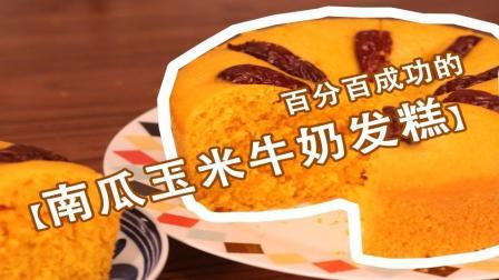 百分百成功的【南瓜玉米牛奶发糕】