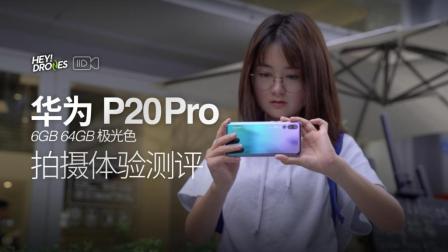 华为 P20 Pro 拍摄体验测评