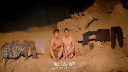 绝地逃亡: 成龙和美国男子山洞赤裸拥抱一整夜, 醒来被围观拍照