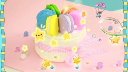 爱食玩视频 马卡龙蛋糕食玩玩具,益智手工食玩蛋糕