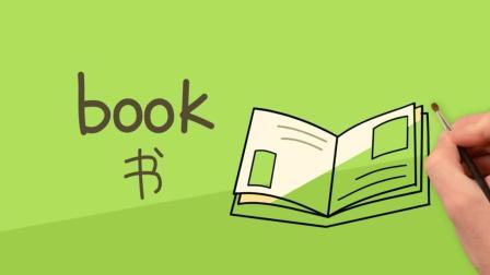 亲子英语绘画: 小朋友爱看书吗? 书的英语单词怎么读呢?