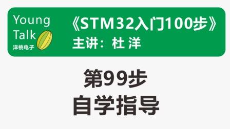 STM32入门100步(第99步)自学指导