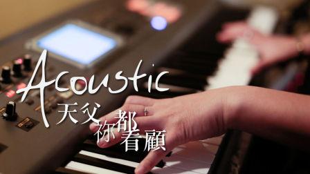 约书亚乐团-【天父祢都看顾 / Acoustic Version】