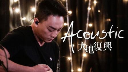 约书亚乐团 -【大地复兴 / Acoustic Version】