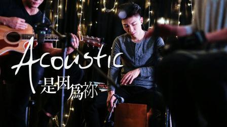 约书亚乐团 -【是因为祢 / Acoustic Version】陈州邦