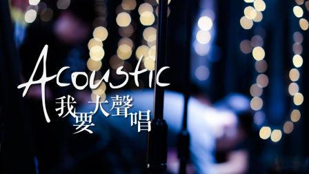 约书亚乐团 -【我要大声唱 / Acoustic Version】