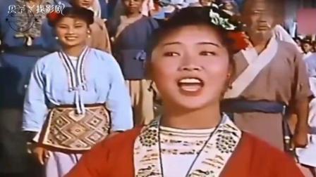 《你歌哪有我歌多》1960年电影《刘三姐》选段 甜歌娇人 儿时回忆