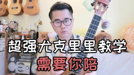 西虹市首富电影插曲 王力宏 需要人陪 密密斟尤克里里原版弹唱教学