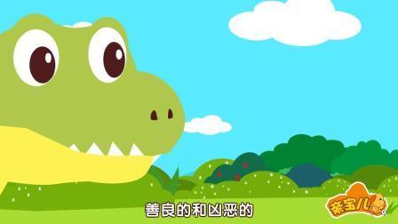 亲宝恐龙世界乐园儿歌: 恐龙的传说中文版