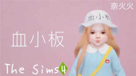 【奈火火】在游戏里养个血小板♡模拟人生4捏人