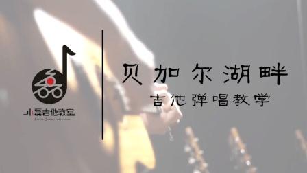 《贝加尔湖畔》吉他弹唱教学——小磊吉他教室出品