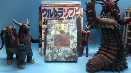 (老爱制作)975 大怪兽系列 哥斯拉奥特曼超决战怪兽图鉴画报