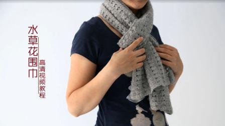 小辛娜娜编织2018第58集水草花围巾的钩织方法最简单编织方法
