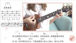 私奔到月球 五月天陈绮贞 尤克里里弹唱教学 by 白熊音乐
