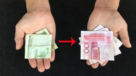 教你钞票由少变多, 1块钱瞬间变成100块! 其实方法特简单