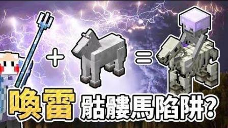 我的世界 鬼鬼解说 第一季 都市传说 闪电打到马会变成骷髅马陷阱?