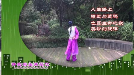 学跳广场舞: 许我来生再爱你