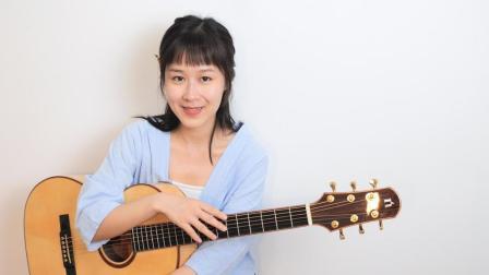 可能否 木小雅 - Nancy吉他弹唱教学 吉他教程 南音吉他小屋
