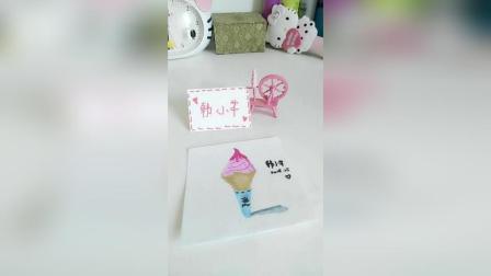 手绘草莓冰淇淋
