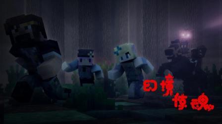 Minecraft我的世界【籽岷五歌粉鱼】恐怖解密 幻境惊魂