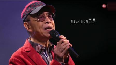 七十多岁的叶振棠再唱《戏剧人生》好悲伤的曲调, 唱出的都是人生