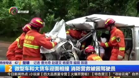 微型车和大货车迎面相撞, 消防人员营救被困驾驶人