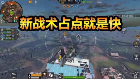 CF战争风云: 直升机新战术初见效果, 遇LYB斗智斗勇其乐无穷