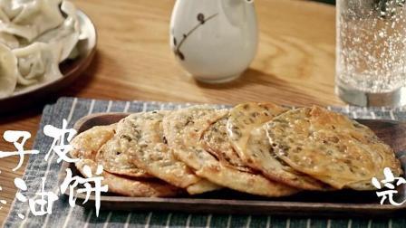 美食教学: 饺子皮葱油饼! 嚼起来咔滋咔滋!