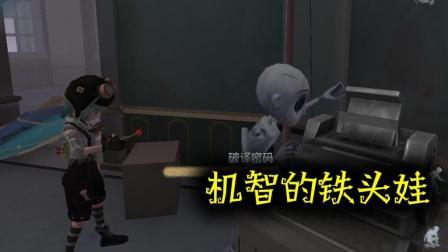 第五人格: 为什么机械师会因为队友受伤降低效率, 铁头娃说出真相