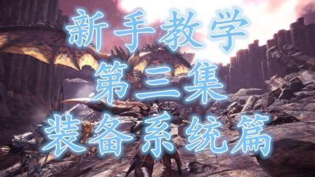 怪物猎人世界PC版新手教学第三集装备系统篇