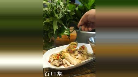 口水鸡(邯郸吃喝玩乐)