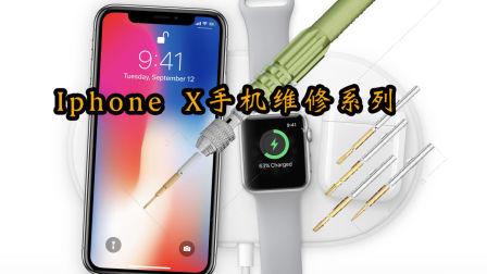 Iphone X手机维修教程——换电池