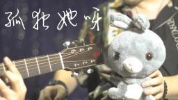 【吉他弹唱】你也会有时感到孤独吗? 弹唱周二珂最新单曲《孤独她呀》