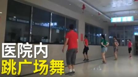 暴走广场舞大妈已占领医院, 下一站会是哪里?