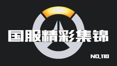 守望先锋国服精彩集锦110: 天降破坏球