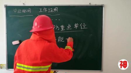 注册消防工程师马上就要报名了, 报名条件一定要清楚