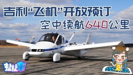 吉利飞行汽车已开放预订 1万块如何买到兰博基尼手机
