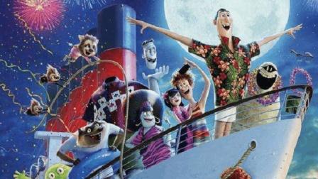 《精灵旅社3》爆笑上映, 跟德古拉和他的怪兽家族一起踏上度假旅程!