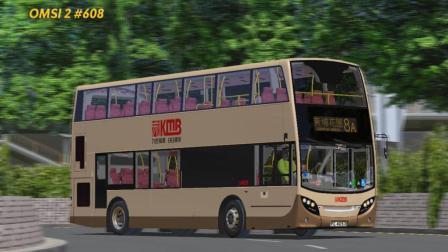 香港九龙彩囹n�_巴士模拟2#608:香港西九龙3.00版本新线路8A试驾|OMSI2HKWest